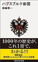 表紙: ハプスブルク帝国 (講談社現代新書) | 岩崎周一
