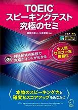 表紙: [音声DL付]TOEIC(R) スピーキングテスト究極のゼミ--本物のスピーキング力養成と確実なスコアアップを実現! 究極のゼミシリーズ | ヒロ前田