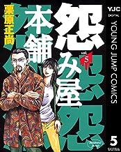 表紙: 怨み屋本舗 5 (ヤングジャンプコミックスDIGITAL) | 栗原正尚