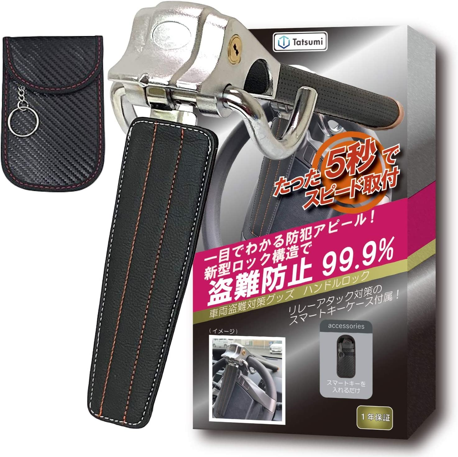 [Tatsumi]ハンドルロック ステアリング 車両盗難防止 リレーアタック対策グッズ電波遮断ポーチ