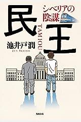 民王 シベリアの陰謀 (角川書店単行本) Kindle版