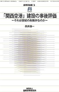 高等研選書09  「関西空港」建設の事後評価 :それは世紀の失敗作なのか