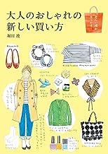 表紙: 大人のおしゃれの新しい買い方 | 堀川 波