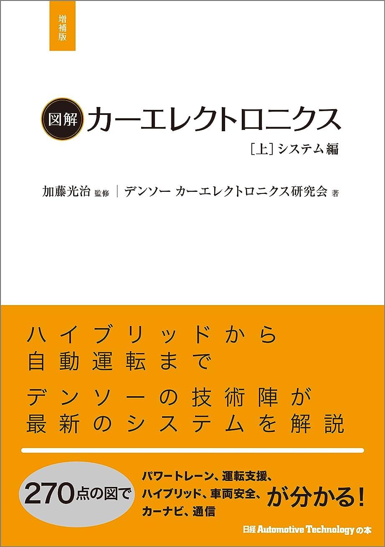 男バケツ疑い図解カーエレクトロニクス[上]システム編【増補版】