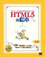 表紙: HTML5の絵本 | 株式会社アンク