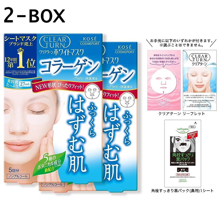 安定しました線ワーカー【Amazon.co.jp限定】KOSE クリアターン ホワイトマスク コラーゲン 5回分 2P+おまけ付 フェイスマスク