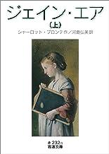 表紙: ジェイン・エア (上) (岩波文庫) | シャーロット・ブロンテ