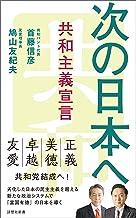 表紙: 次の日本へ (詩想社新書)   鳩山友紀夫