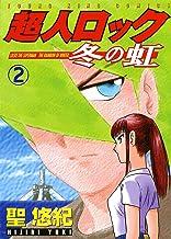 超人ロック 冬の虹(2) (ヤングキングコミックス)