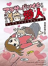 表紙: アラサーバツイチ女が魔性の猫の愛人になって愛され方を教わるまで (ヤングキングコミックス) | 水谷さるころ