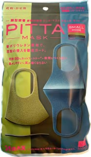 Pitta Mask Small Mode - 3 Piece Set - 3 Colours (Khaki, Gray, Navi) - Dust Pollution Pollen Mowing Outdoor Activities - Ea...