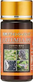 ニチドウ アルテミア 25g