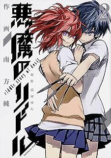 悪魔のリドル (2) (角川コミックス・エース)