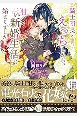 騎士団長とえっちしたら、甘い新婚生活が始まりました! (蜜猫文庫) Kindle版