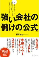 表紙: 強い会社の「儲けの公式」 | 村井 直志