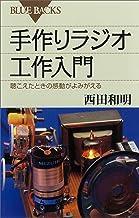 表紙: 手作りラジオ工作入門 聴こえたときの感動がよみがえる (ブルーバックス) | 西田和明