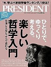 楽しい哲学入門 (プレジデント2021年 10/29号) [雑誌]