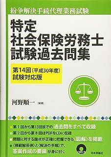 特定社会保険労務士試験過去問集 第14回(平成30年度)試験対応版