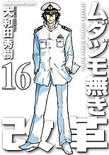 ムダヅモ無き改革 16巻 (近代麻雀コミックス)