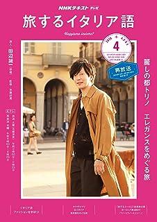 NHKテレビ 旅するイタリア語 2019年 4月号 [雑誌] (NHKテキスト)