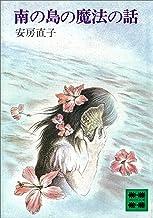 表紙: 南の島の魔法の話 (講談社文庫) | 安房直子