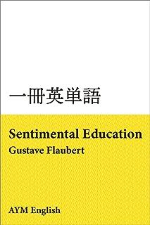 一冊英単語 感情教育 / ギュスターヴ・フローベール: 名著で英語多読