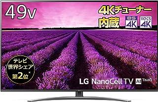 LG 49型 4Kチューナー内蔵液晶テレビ AI/ドルビーアトモス対応 49SM8100PJB