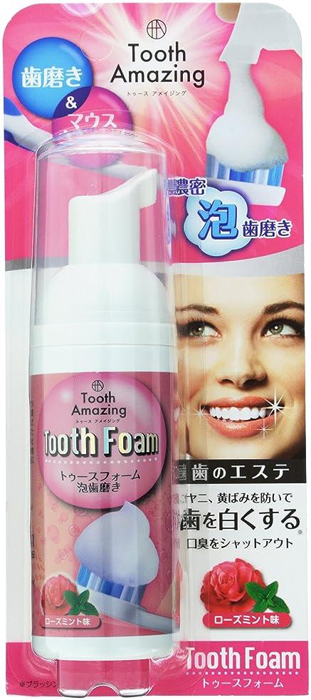 組安価な膜トゥースフォーム泡歯磨き ローズミント