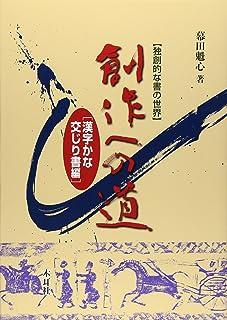 独創的な書の世界 創作への道―漢字かな交じり書編