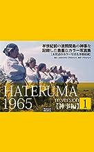 表紙: HATERUMA 1965 re:version 1【神事編】 (Nansei MEDIA) | コルネリウス・アウエハント