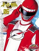 表紙: スーパー戦隊 Official Mook (オフィシャルムック) 21世紀 vol.6 轟轟戦隊ボウケンジャー [雑誌] (講談社シリーズMOOK)   講談社