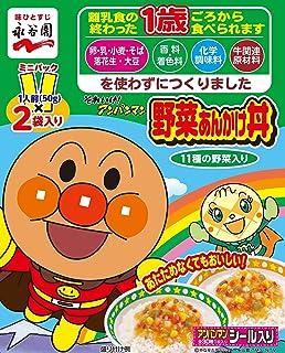 永谷園 アンパンマン ミニパック 野菜あんかけ丼 100g(50g×2)
