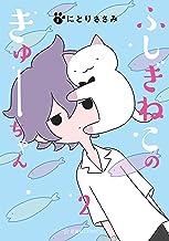 表紙: ふしぎねこのきゅーちゃん(2) (星海社コミックス) | にとりささみ