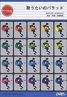 ギターピースGP86 歌うたいのバラッド by 斉藤和義(ギターソロ譜・ギター&ヴォーカル譜) (GUITAR PIECE SERIES)