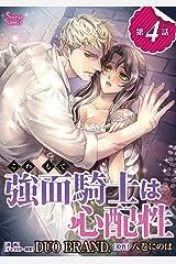 強面騎士は心配性 単話版4 (Sonyaコミックス) Kindle版