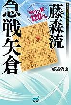 表紙: 藤森流急戦矢倉 (マイナビ将棋BOOKS) | 藤森 哲也
