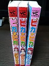 ピカ・ピカ コミック 全3巻完結セット (ヤングコミックコミックス)