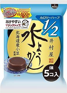 井村屋 袋入 水ようかんカロリーハーフ 5コ ×10袋