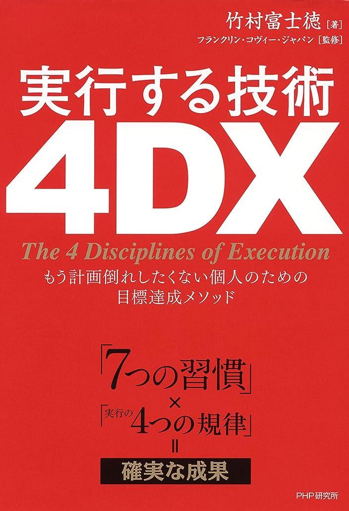 納得させるハチリットル「7つの習慣」×「実行の4つの規律」=確実な成果 実行する技術 4DX もう計画倒れしたくない個人のための目標達成メソッド