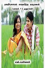 மாமியாரைக் காதலித்த மருமகன்: (நாவல் +1 குறுநாவல்) (Tamil Edition) Kindle Edition