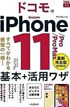 できるfit ドコモのiPhone 11/Pro/Pro Max 基本+活⽤ワザ