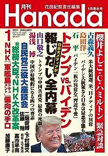 月刊Hanada2021年1月号 [雑誌]