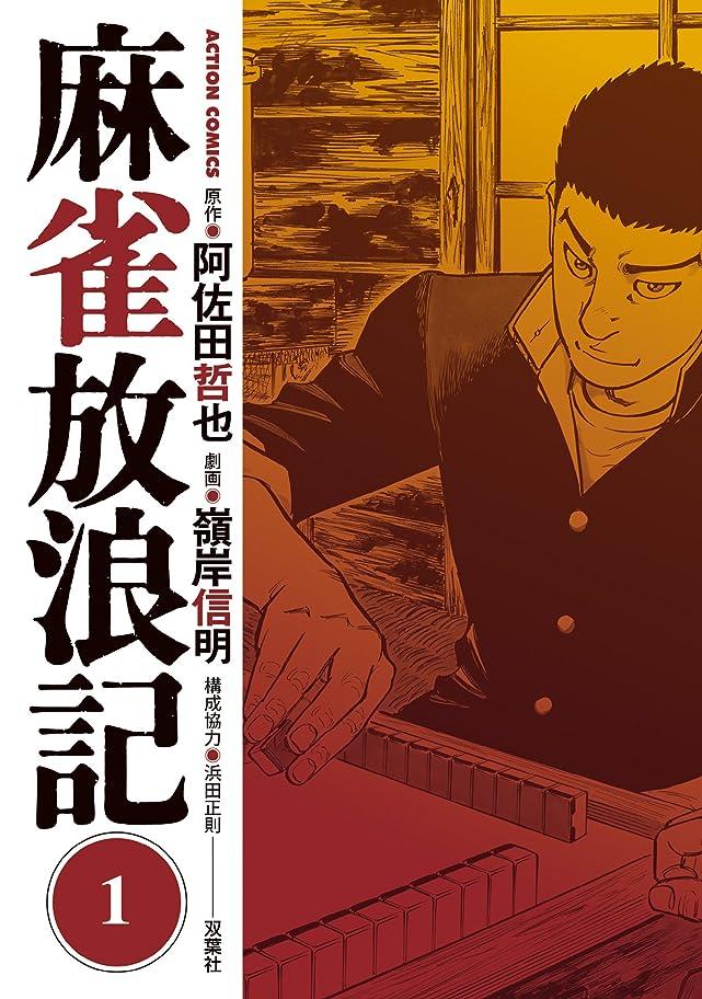 腕ペア移植麻雀放浪記 : 1 (アクションコミックス)