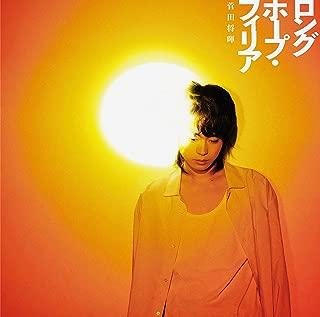 【早期購入特典あり】ロングホープ・フィリア(初回生産限定盤)(DVD付)オリジナルポスター(B2サイズ)付き)