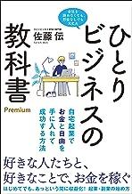 表紙: ひとりビジネスの教科書 Premium 自宅起業でお金と自由を手に入れて成功する方法   佐藤 伝