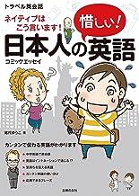 表紙: 日本人の惜しい!英語 | 尾代 ゆうこ