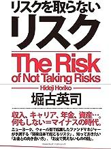 表紙: リスクを取らないリスク | 堀古英司