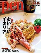 Pen (ペン) 『1冊まるごとおいしいイタリア』〈2015年 1/1?15 合併号〉 [雑誌]