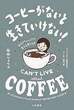 表紙: コーヒーがないと生きていけない!~毎日がちょっとだけ変わる楽しみ方   岩田リョウコ