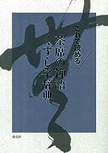 表紙: これで読める 茶席の禅語くずし字辞典 | 淡交社編集局